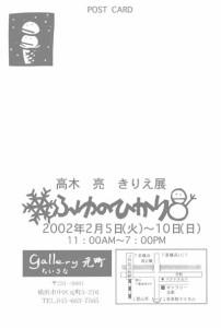 2002huyuDMback