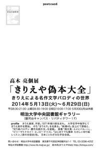 2014nisebonDMb2