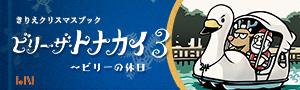 ビリーザトナカイ3〜ビリーの休日