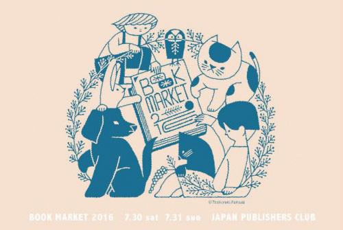 bookmarket2016DM