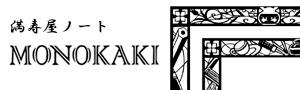 満寿屋ノート「MONOKAKI」